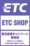 ETC普及促進キャンペーン参加店