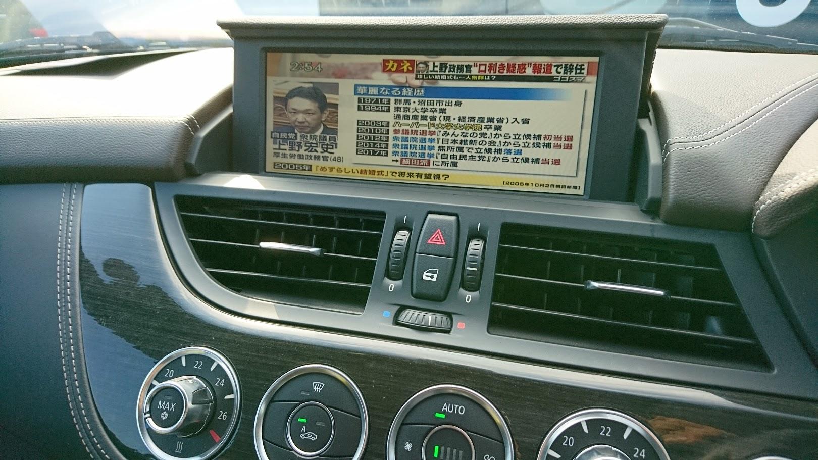 BMW Z4 AVインターフェィス・地デジチューナー・バックカメラ取付